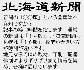 道新コピー