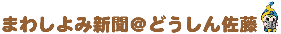 mawashiyomi