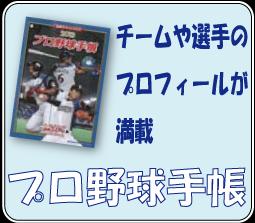 プロ野球手帳